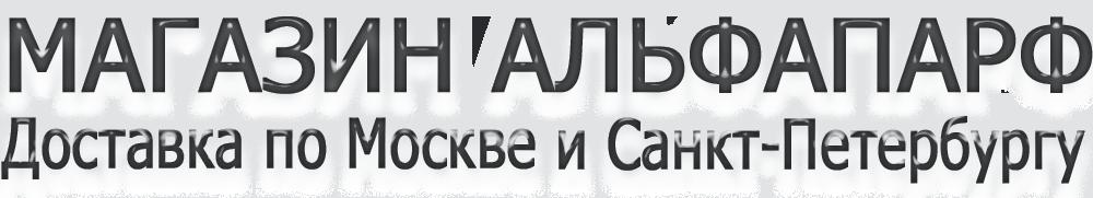 Магазин Альфапарф